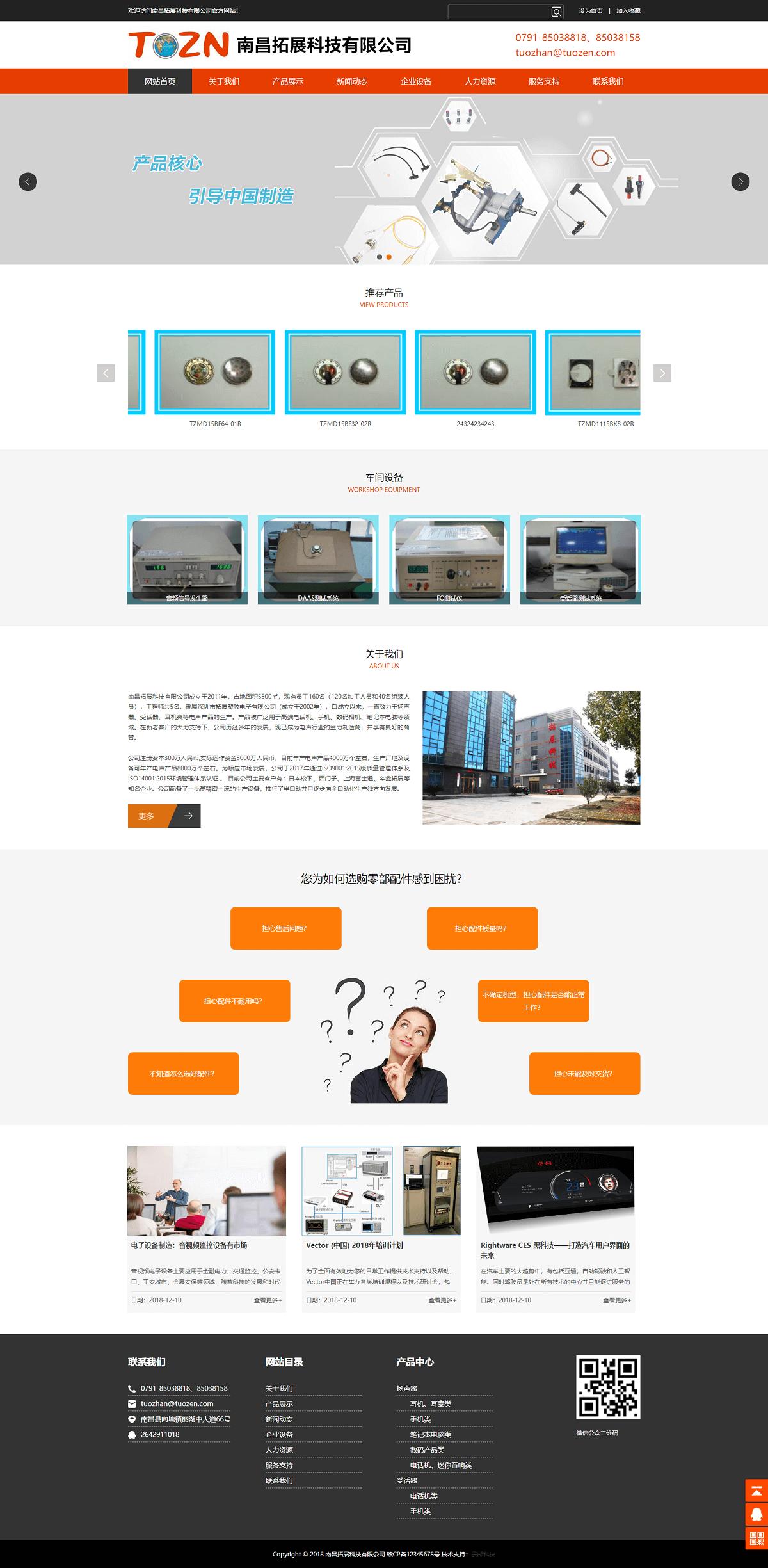 南昌拓展科技有限公司 (2).png