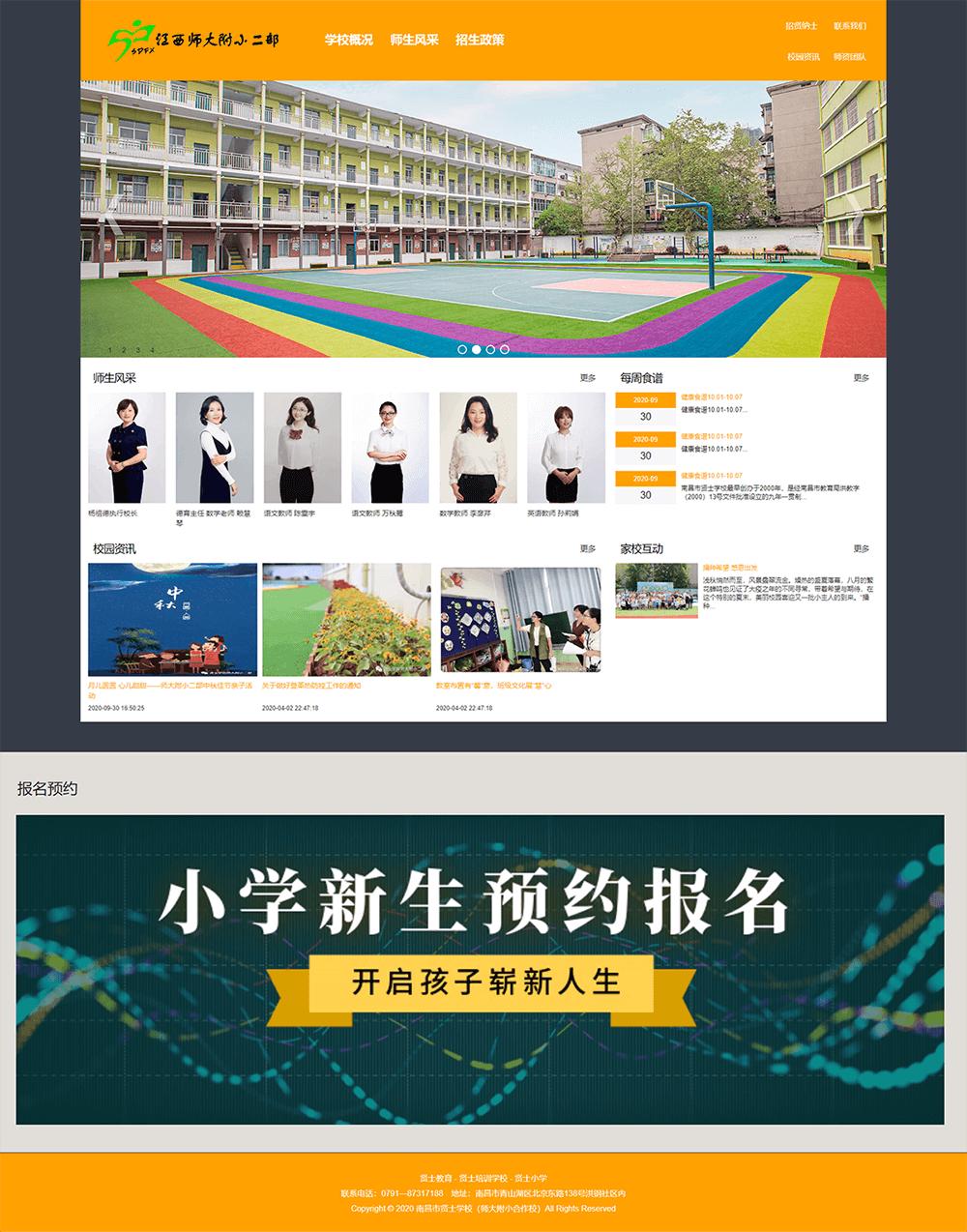 南昌市贤士学校江西师大附小二部 (1).png
